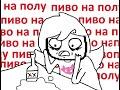 ПИВО НА ПОЛУ| Рокси Лалонд| Догги Ру| homestuck,People & Blogs,,Фандом: homestuck  главный герой- Рокси Лалонд  Приятного просмотра, братаны :о)