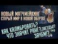 НОВЫЙ MMR И РАНГИ - НАС ОБМАНУЛИ!? [+КАЛИБРОВКА],Gaming,dota 2,dota2,d2,d2ru,dota2 ru,dota2 vo,дота 2,дота,дота2,дота2юмор,дотер,школьник учит,the international,дотка,песни дота,со дна,дно,мажор,мэжор,major,dota,новые герои dota 2,dark willow,2 НОВЫХ ГЕРОЯ,обновление дота 2,кот в сапогах,новые герои