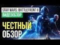 Обзор игры Star Wars Battlefront II,Gaming,обзор Star Wars Battlefront 2,обзор Battlefront 2,лутбоксы,честный трейлер Battlefront,честный трейлер Battlefront 2,микротранзакции Battlefront 2,Battlefront 2 на консоли,Battlefront 2 геймплей,Battlefront 2 gameplay,сингл,одиночная кампания,одиночная комп