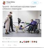 Повар Войны @noliquid Читать Sputnik: «Английская королева травит собаками инвалидов». * 7:13 - 1 дек. 2017 г. 9 ретвитов 8 отметок «Нравится ^ I?1 «■■ ^ V О 8 Q П 9