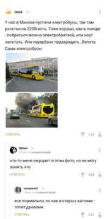 аНк вгшск Зч• У нас в Минске пустили электробусы, так там розетки на 220В есть. Тоже хорошо, как в поезде - побриться можно электробритвой, или ноут запитать. Или пауербанк подзарядить. Лепота. Сами электробусы: ответитьф* +16 Д, 0б1от Ответ на комментарий что-то меня смущает в этом фото, но