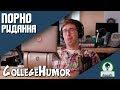 Порно для того щоб плакати,Comedy,comedy,sketch comedy,internet,humor,funny,sketch,porn,crying,viral videos,feels,shaming,masturbation,порно,для дорослих,озвучка,дубляж,Українською,AdrianZP,MariAm,Посилання до оригіналу:  https://youtu.be/V3za_ZvUiNc  Що ви знаєте про фільми для дорослих? Певен, що