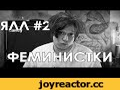 Я люблю Людей #2 - Феминистки,People & Blogs,Георгий,Георгий К,Georgy,Georgy K,ЯЛЛ,ZKK,Я люблю людей,люблю людей,блог,бомбануло,бомбит,саморазвитие,базззилио,базилио,bazzzilio,критика,2017,blog,социология,сатира,юмор,сатира и жизнь,сатира и юмор,феминистки,femen,джарахов,сексизм,права женщин,феминиз