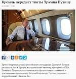 Кремль передает твиты Трампа Путину 12.12.2017 1131)4 Пресс-секретарь главы российского государства Дмитрий Песков рассказал, что в Кремле воспринимают твиттер президента США Дональда Трампа как источник его официальных заявлений и докладывают президенту России Владимиру Путину, передает корреспо
