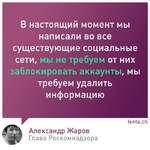 В настоящий момент мы написали во все существующие социальные сети, мы не требуем от них заблокировать аккаунты, мы требуем удалить информацию Александр Жаров Глава Роскомнадзора lenta, ch