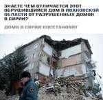ЗНАЕТЕ ЧЕМ ОТЛИЧАЕТСЯ ЭТОТ обрушившийся дом в ивановской ОБЛАСТИ ОТ РАЗРУШЕННЫХ ДОМОВ В СИРИИ? ДОМА В СИРИИ ВОССТАНОВЯТ