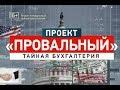 Документальный спецпроект. Провальный: тайная бухгалтерия,Film & Animation,Документальный спецпроект,Загадки человечества с Олегом Шишкиным: http://www.youtube.com/playlist?list=PLF61viEDmRj22sgI8zWsNe3mEnwajOQCA Самые шокирующие гипотезы: http://www.youtube.com/playlist?list=PLF61viEDmRj0BJGXExFpv2