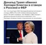Дональд Трамп обвинил Хиллари Клинтон в сговоре с Россией и ФБР Экс-госсекретарь США Хиллари Клинтон вступила в сговор с ФБР и Россией, заявил Дональд Трамп. Ранее The Hill сообщило, что Минюст США изучает финансы Фонда Клинтонов и выясняет, что Хиллари обещала своим сторонникам за поддержку