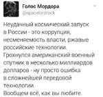 ЩШЯ Голос Мордора ByryJ| Tspacelordrock Неудачный космический запуск в России - это коррупция, несменяемость власти, ржавые российские технологии. Грохнулся американский военный спутник в несколько миллиардов долларов - ну просто ошибка в сложнейшей передовой технологии. Вообщем всё, как вы люб