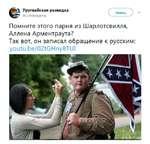 Обращение парня-конфедерата ко всем русским,News & Politics,,