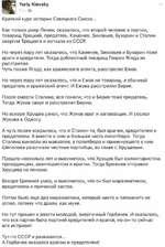 Уипу Юеуэку 1 ч • и Краткий курс истории Савецкага Саюза... Как только умер Ленин, оказалось, что второй человек в партии, товарищ Троцкий, предатель. Каменев, Зиновьев, Бухарин и Сталин свергли Троцкого и изгнали из СССР. Но через пару лет оказалось, что Каменев, Зиновьев и Бухарин тоже враги