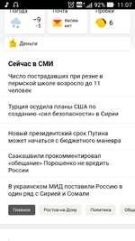 / а 11 о годаI ючтаI |рооки **-9 -5писем нетО 6  Деньги Сейчас в СМИ Число пострадавших при резне в пермской школе возросло до 11 человек Турция осудила планы США по созданию «сил безопасности» в Сирии Новый президентский срок Путина может начаться с бюджетного маневра Саакашвили про