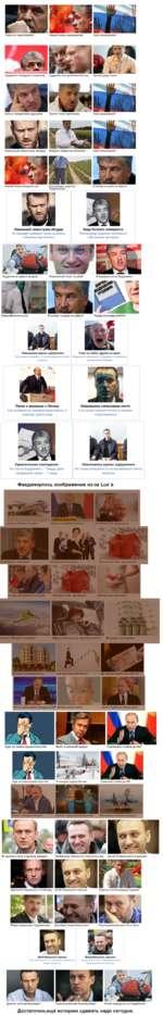 Павел не подготовилсяНовый позор коммунистовСмех заказывали? Грудинин, коммунист-акционер Грудинин как кремлевский ход Чужой среди своих Золото стало черепкамиСмех заказывали? Богач с заморскими друзьями Навальный: новая грань абсурда Выйди и зайди как положено Смех заказывали? Новый позор