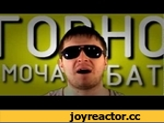 ЛБ - ПОМ! ПОМ! (Хуйня Говно Пиздец),Music,ЛБ,говно,хуйня,пиздец,моча,ебать,заебало,музыка,песня,деньги,красота,сила,Music,Clip,Song,ВКонтакте - http://vkontakte.ru/lb_disco Facebook - http://facebook.com/gabzibabzi Twitter - http://twitter.com/gabzibabzi Google + - http://gplus.to/gabzibabzi  Послуш