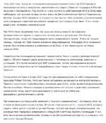 Лето 2014 года. Хакер из голландского разведывательного агентства AIVD проник в компьютерную сеть университета, расположенного рядом с Красной площадью в Москве, не думая о последствиях. Год спустя он и его коллеги в штаб-квартире AIVD в Зутермере наблюдали, как русские хакеры начали атаку на Демок