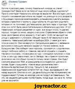 Сталина Гуревич 21ч © Хотите я расскажу вам. почему Навальный никогда не станет президентом? Даже если не получит еще какую-нибудь судимость? Просто электорат Навального никогда не вырастет. Все его идеи, речи, лозунги и воззвания расчитаны на людей, не умеющих в силу возраста и бушующих гормонов