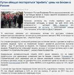 """Путин обещал постараться """"прибить"""" цены на бензин в России 2 февраля 2018 г. время публикации: 09:28 Президент России Владимир Путин высказал мнение, что в настоящее время в стране имеется возможность для снижения цен на бензин. """"Конечно, хотелось бы, чтобы прибило цену в сегодняшней ситуации, и"""