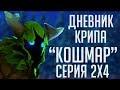 Дневник Крипа - Эпизод 2x4 (Кошмар) [Dota 2 Сериал],Gaming,dota 2,dota2,d2,d2ru,dota2 ru,dota2 vo,дота 2,дота,дота2,дота2юмор,дотер,школьник учит,the international,дотка,песни дота,со дна,дно,мажор,мэжор,major,дневник крипа,creeps diary,крип дота,дневник крепа,сериал по доте,сериал дота,ролик дота,ф