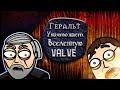 Тизер - Геральт уничтожает вселенную Valve,Film & Animation,The Witcher 3: Wild Hunt,Ведьмак,Ведьмак 3,The Witcher (Literary Series),Ведьмак русский трейлер,The Witcher (Video Game),Русский трейлер,мульт,Дота2,Dota2,Valve,Геральт уничтожает вселенную Valve. Первый мульт от независимой студии Freak A