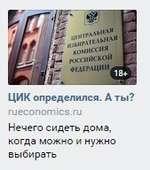ЦИК определился. А ты? rueconomics.ru Нечего сидеть дома, когда можно и нужно выбирать
