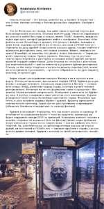 """Anastasia Kirilenko @anastasiaki Смерть Сталина"""" - это фильм, конечно же, о Путине. А Берия там -это Сечин. Именно поэтому в России фильм был запрещён. Смотрите сами. Это не Матильда, не гламур, там даже сцена вскрытия черепа для бальзамирования тела есть. Сталина хватает удар. Никто из охранник"""