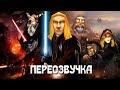 Звездный Warcraft (Переозвучка),Gaming,warcraft,варкрафт,звездные войны,star wars,голоса,озвучка,fun,юмор,сюжет,вейдер,лич,wow,падение лордерона,утер,падме,меч,warcraft 3,battle for azeroth,переозвучка Звездных Войн голосами персонажей Warcraft. https://vk.com/alam1 - ВК https://vk.com/alamerdgroup