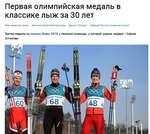 Первая олимпийская медаль в классике лыж за 30 лет Теги лыжные гонки Зимние Олимпийские игры Денис Спицое сборная России (лыжные гонки) Третья медаль на зимних Играх-2018 у лыжной команды, у которой украли лидера - Сергея Устюгова.