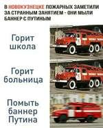 В НОВОКУЗНЕЦКЕ ПОЖАРНЫХ ЗАМЕТИЛИ ЗА СТРАННЫМ ЗАНЯТИЕМ - ОНИ МЫЛИ БАННЕР С ПУТИНЫМ Горит школа Горит больница Помыть баннер Путина