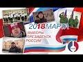 Ой, приходи на ВЫБОРЫ!,Nonprofits & Activism,Выборы-2018,Приходи голосовать,Выборы,