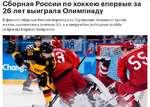 Сборная России по хоккею впервые за 26 лет выиграла Олимпиаду В финале сборная России переиграла Германию. Основное время матча закончилось вничью 3:3, а в овертайме победную шайбу забросил Кирилл Капризов 3» М Л ру\1 №