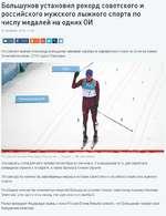 Большунов установил рекорд советского и российского мужского лыжного спорта по числу медалей на одних ОИ 24 февраля 2018, 11:44 Российский лыжник Александр Большунов завоевал серебро в марафонской гонке на 50 км на зимних Олимпийских играх 2018 года в Пхёнчхане. Российский лыжник Александр Больш