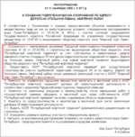 РАСПОРЯЖЕНИЕ от 11 сентября 1995 г. N 977-р О СОЗДАНИИ ГИДРОТЕХНИЧЕСКИХ СООРУЖЕНИЙ ПО АДРЕСУ: ДОРОГА НА УГОЛЬНУЮ ГАВАНЬ, НЕФТЯНОЙ РАЙОН В соответствии с Положением о порядке предоставления объектов недвижимости и имущественных прав на них на инвестиционных условиях, утвержденным распоряжением мэ