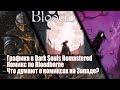 Графика в трейлере Dark Souls Remastered, Комикс по Bloodborne и Что думают о комиксах на Западе?,Gaming,Dark,Souls,Dark Souls,Dark Souls Remastered,Dark Souls Remastered gameplay,Bloodborne,Bloodborne comic,Dark Souls comic,likoris,ликорис,Дарк,Соулс,Дарк Соулс,Дарк Соулс ремастер,Бладборн,Бладборн