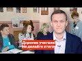 Дорогие учителя! Не далайте этого,Nonprofits & Activism,Навальный,Навальный2018,Фонд борьбы с коррупцией,ФБК,Мы любим учителей, но увы, помним печальный факт. Выборы в России фальсифицируют именно учителя. Конечно, они не главные злодеи, но соглашаются играть по их правилам. 18 марта 2018 года пройд