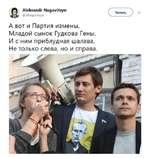 Aleksandr Nagovitsyn @ANagovitsyn Читать  А вот и Партия измены, Младой сынок Гудкова Гены, И с ним приблудная шалава, Не только слева, но и справа.