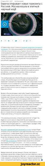 27 марта 2018 21:07 Ася Емельянова Европа открывает новые горизонты с Россией: Москва вошла в элитный научный клуб В Подмосковье может появиться мощный синхротрон последнего поколения. Это стало возможным в том числе благодаря важному событию, которое произошло в Париже. Россия теперь полноправны