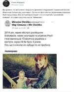 """Голос Мордора 26 минут назад Вы думали, что всё знали о подлости, цинизме и лицемерии? Украинский блогер Мирослав Олешко вас разочарует. Он постит фото убитых украинским снарядом Кристины и Киры Жук из Горловки и пишет, что это сделали """"российские боевики"""". И ставит при этом хэштэг """"Кемерово"""". Q"""