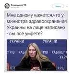 Команданте ЧЕ @сотап42 Читать Мне одному кажется,что у министра здравоохранения Украины на лице написано - вы все умрете?
