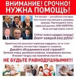 ВНИМАНИЕ! СРОЧНО! НУЖНА ПОМОЩЬ! Эти милахи — российские олигархи. Они попали под санкции и случилось ужасное. Подтвердился очень страшный диагноз: ОНИ ОХЕРЕЛИ. Но их всё ещё можно спасти! Сейчас важна каждая секунда! Дорог каждый ваш рубль! Правительство оказывает огромную поддержку, но не с