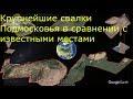 Крупнейшие мусорные полигоны Московской области в сравнении с известными местами мира,People & Blogs,Россия,Волоколамск,волоколамск свалка,полигоны,ядрово,торбеево,дмитровский,кучино,саларьево,щербинка,тимохово,вонь,помойка,Усадьба миловка,ватикан,запретный город,тауэр,петропавловская крепость,кремл