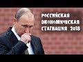 Российская экономическая стагнация 2018,News & Politics,Ложь путинского режима,Леонид Мартынюк,Путин,коррупция,воровство,кризис,санкции,стагнация,доллар,падение рубля,Андрей Илларионов,Медведев,война с Украиной,холодная война,США,Дональд Трамп,повышение налогов,пенсионный возраст,контрсанкции,эконом