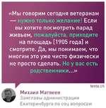 «Мы говорим сегодня ветеранам — нужно только желание! Если вы хотите посмотреть парад живьем, пожалуйста, приходите на площадь [1905 года] и смотрите. Да, мы понимаем, что многим это уже чисто физически не просто сделать. Но у вас есть родственники...» уlenta, ch Михаил Матвеев f Замглавы адми
