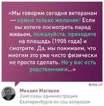 «Мы говорим сегодня ветеранам — нужно только желание! Если вы хотите посмотреть парад живьем, пожалуйста, приходите на площадь [1905 года] и смотрите. Да, мы понимаем, что многим это уже чисто физически не просто сделать. Но у вас есть родственники...» lenta, ch Михаил Матвеев Замглавы админис