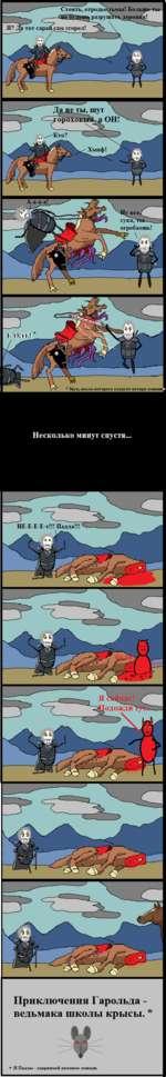 Стоять, отродье\тьмы! Больще^ты-¿е_оудешь разрушать деревни! тот сарав^самсгорел ТЫ, шут Кто? Несколько минут спустя... Приключения Гарольда -ведьмака школы крысы. * И Падлы - одержимой демоном лошади.