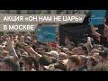 """На Пушкинской площади встретились стороники Навального и НОДовцы,News & Politics,meduza,новости,медуза,политика,он нам не царь,путин,навальный,митинг,акция 5 мая,акция в москве,алексей навальный,задержание,нод,5 мая по всей России прошли акции """"Он нам не царь"""", приуроченные к инаугурации Владимира П"""