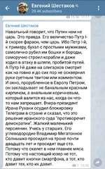 Евгений Шестаков^ 29.4К subscribers <•> 15.5К 11:17 Евгений Шестаков Навальный говорит, что Путин нам не царь. Это правда. Его величество Путр I-й скорее фараон, чем царь. Ибо Петр 1-й, к примеру, бухал с простыми мужиками, самолично рубил им бошки и бороды, саморучно строил корабли и даже ходи