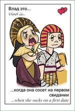 Влад это Vlad' ¿4*.. ...когда она сосет на первом свидании ...when she sucks on a first date