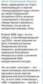 Автор: Синельников-Оришак Всем, надеющимся на «Гаагу животворящую» и прочие «международные суды» вплоть до самой Генеральной Ассамблеи ООН в желании «унасекомить» Россию по поводу Крыма и Донбасса. Расскажу, что да как на конкретном примере. Итак, В июне 1986 года - не кто-нибудь, а сам Международ