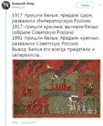 Бывший Опер ©БсШх^д^ ( Читать ) V 1917-пришли белые, предали Царя, развалили Императорскую Россию 1917-пришли красные, выгнали белых, собрали Советскую Россию 1991-пришли белые, предали красных, развалили Советскую Россию Вывод: Белые это всегда предатели и сепаратисты.. 10:40 -13 мая 2018 г.