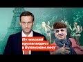 Путинский пропагандист в Булонском лесу,Nonprofits & Activism,Навальный,Навальный2018,Фонд борьбы с коррупцией,ФБК,Можно ли найти в России путинского пропагандиста ещё омерзительнее и продажнее, чем Владимир Соловьёв? Для второго выпуска сериала «Пропагандисты» мы постарались и нашли такого.  Хозяин